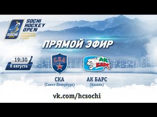 Прямая трансляция матча СКА -