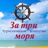 """Турагентство """"За три моря""""! Горящие туры из Уфы!"""