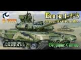 VIDEO HD ОТЧЁТ бои  1 2 3  RaidCall 73337   29.04.18