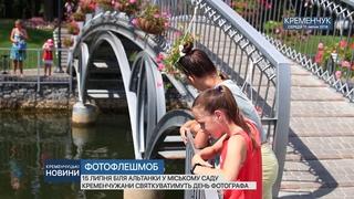С Днем Фотографа! Святкуємо у неділю, 15 липня, біля Альтанки на озері в Міському Саду!
