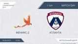 Феникс-2 - Атланта 2-1 (Второй Див, 1 тур)
