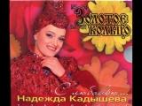 Золотое кольцо (Надежда Кадышева) - На горе колхоз.