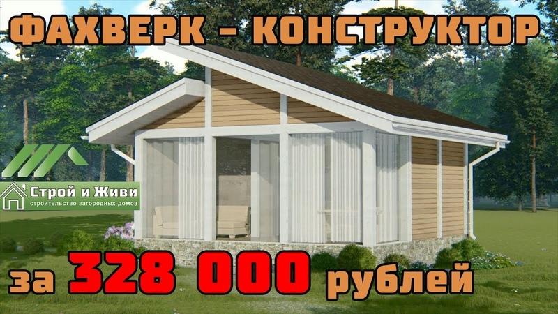 ФАХВЕРК своими руками за 328 000 рублей. Собери сам или доверь нам. СПЕЦ-ПРЕДЛОЖЕНИЕ. Строй и Живи