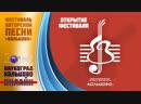 LIVE | XXX Фестиваль авторской песни КОЛЬЦОВО. Открытие | Наукоград Кольцово. Ноябрь 2018