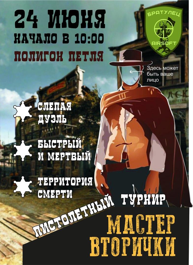 Афиша Тюмень Мастер вторички (Пистолетный турнир)