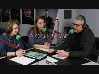 «Люди в теме»: Лилия Максимова и Светлана Лебедева