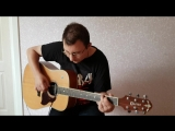 Антон Фёдоров - Белыми листьями (White Hot Ice cover)