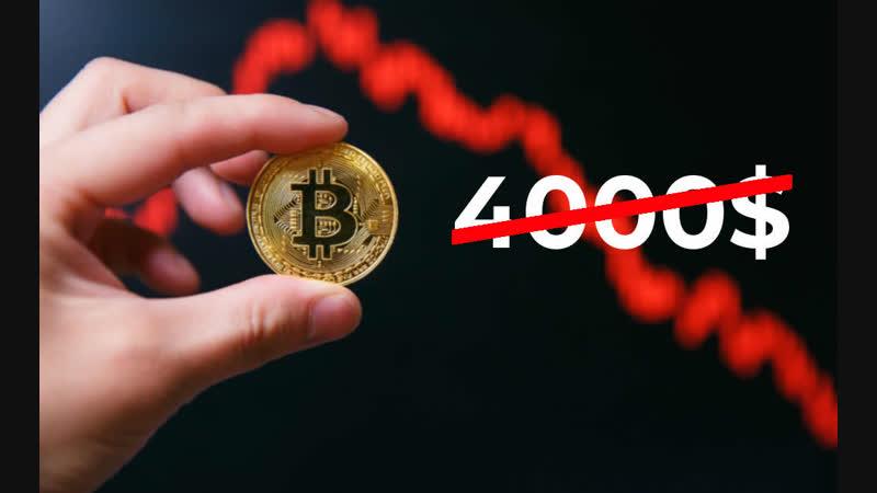 CryptoBossNews Bitcoin пробил 4,000! Что дальше?15$ с комиссией 300.000$