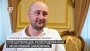 Інтерв'ю з Аркадієм Бабченком спецоперація розслідування і можливий замовник