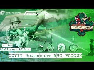 Чемпионат России по пожарно-спасательному спорту. 4 день. Уфа