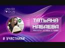 Татьяна Кабаева ИИП