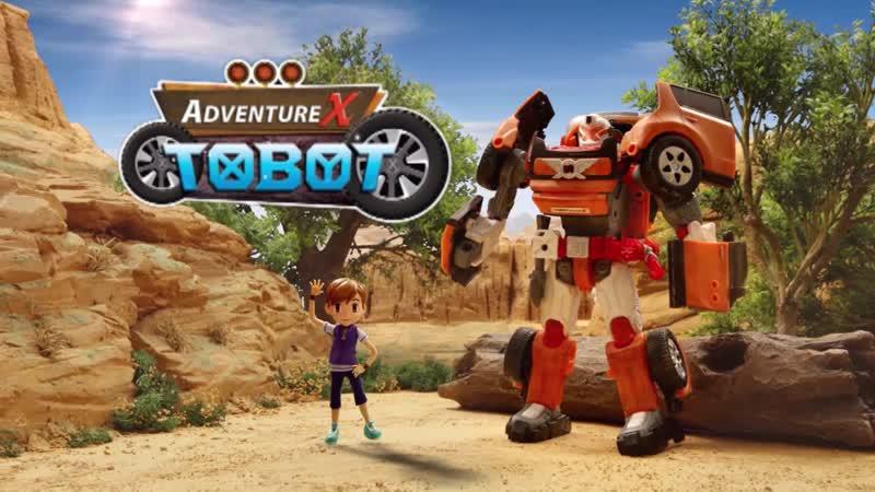 Tobot Adventure X_20s HD_без титров