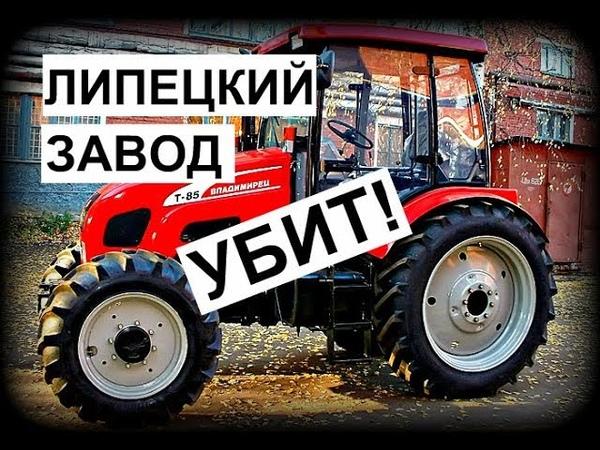 Липецкий тракторный завод убит Что осталось от Липецкого тракторного завода ЛТЗ
