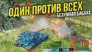 FV215b (183) ТАЩИТ ОДИН ПРОТИВ ШЕСТЕРЫХ WoT Blitz