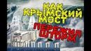 Крымский(11.08.2018)мост! Шторм вокруг моста! Как мост пережил шторм?! Комментарий!