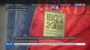 Новости на Россия 24 • Биологическая победа: из Великобритании вернулись участники международной олимпиады