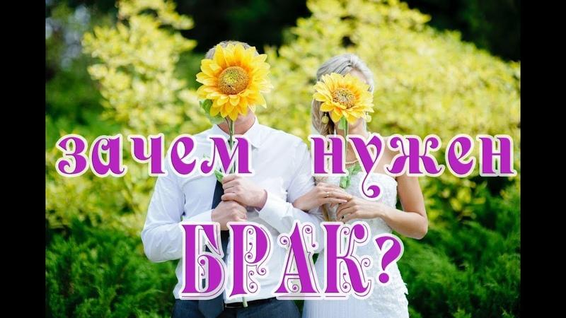 Зачем нужен брак? О гражданском и церковном браке.