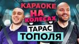 Караоке на колесах Тарас Тополя солист группы Антитла перепел Винника и презентовал НОВЫЙ трек