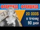ДОКАЗАТЕЛЬСТВО РАБОТЫ СИСТЕМЫ ФРАНШИЗ .DREAMTOWARDS