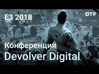 [стрим] e3 2018. конференция devolver digital
