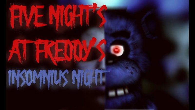 Five nighs ath Freddy's insomnius night/ короткометражный фильм Пять ночей у Фредди Бессоная ночь