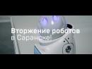 Робополис Выставка роботов в Саранске