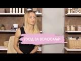 Уход за волосами от Наталии Поповой