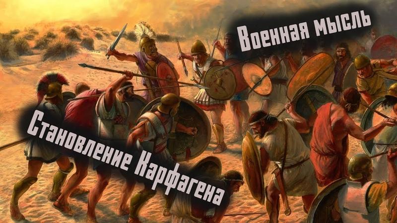 Как возник Карфаген Сухопутная армия финикийцев Часть 1