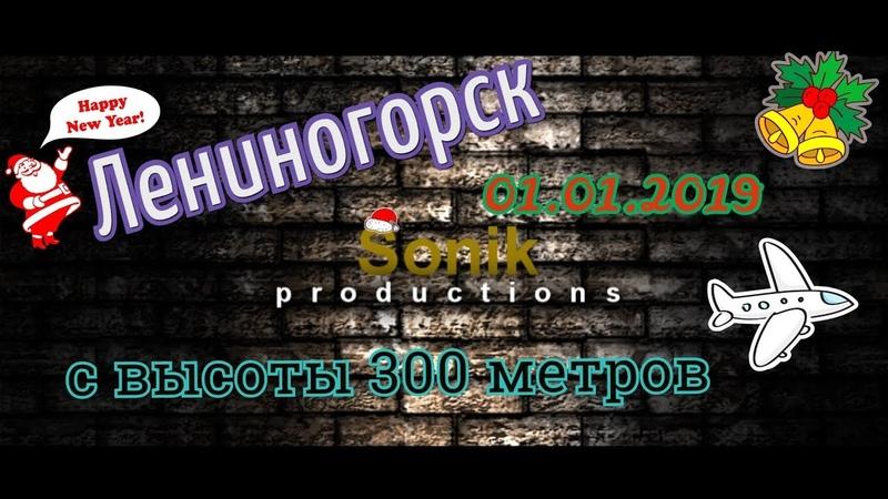 Лениногорск 01 01 19 с высоты 300м