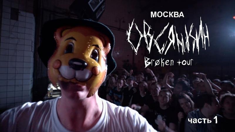 Овсянкин - Broken tour, Москва, часть 1