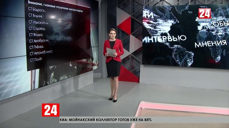 Внимание плановые отключения В Симферополе до 17 часов идут ремонтные работы на электросетях