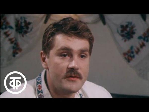 Я, сын трудового народа... Серия 1 с Сергеем Маковецким и Еленой Кондратьевой (1983)