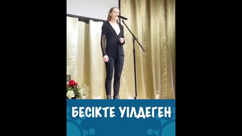 Юлченко Анна Жубан Молдағалиевтің «Мен — қазақпын» поэмасын оқып жатыр