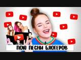 [Sasha Spilberg] ПОЮ ПЕСНИ ДРУГИХ БЛОГЕРОВ | Марьяна Ро, Мари Сенн, Катя Адушкина, Ян Го