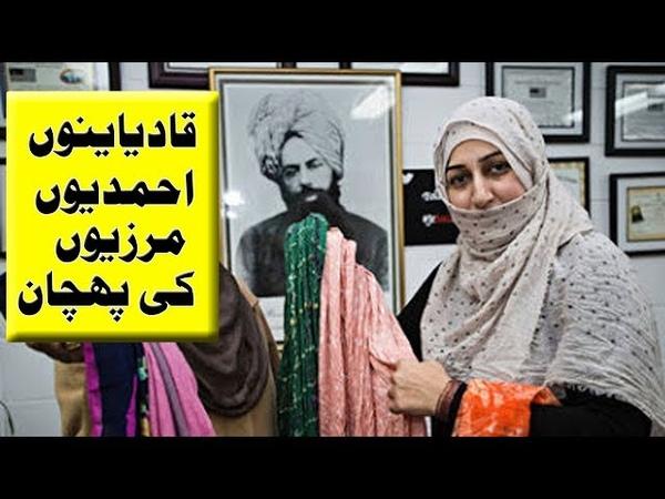 Qadiani ki perchance History In Urdu Documentary In Urdu History of Mirza Qadiani