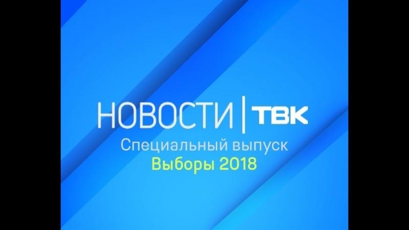 Специальный выпуск Новостей ТВК: Выборы 10:00