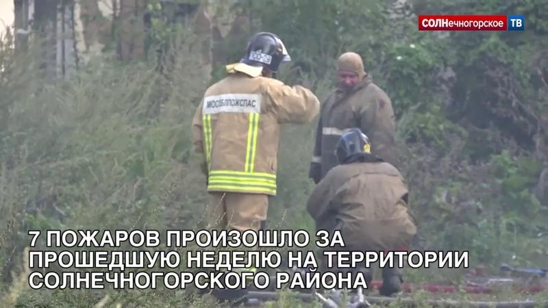 Заброшенный дом сгорел на автостанции в Солнечногорске
