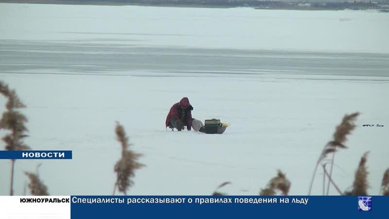 Южноуральских рыбаков предостерегают от выхода на лед