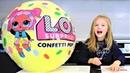 Гигантские LOL Confetti POP в реальности! Сборник видео про кукол ЛОЛ от Полины