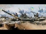 Украина готовится к войне. Военные учения Украины. Танки. Military exercises of Ukraine. Tanks