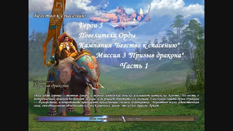 Повелители Орды - Кампания Бегство к спасению - Миссия 3 - Часть 1