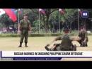 Русские МорПехи на Филиппинах Наши парни представляют РОССИЮ mp4
