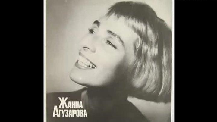 Жанна Агузарова - Джамайка
