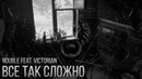 NOUBLE feat Victorian Все так Сложно