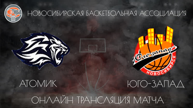 26.01.2019. НБА Атомик - Юго-Запад