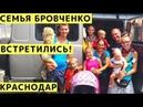 Встретились с Семьей Бровченко в Краснодаре. Прогулка по Дендрарию. Путешественники с Детьми