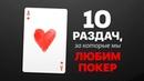 10 раздач, за которые мы любим покер