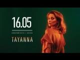 TAYANNA - 16 травня - Тернопіль [Тур