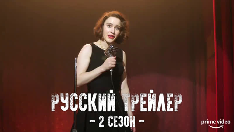 Удивительная миссис Мейзел (2 сезон, 2018) Русский трейлер HD | The Marvelous Mrs. Maisel