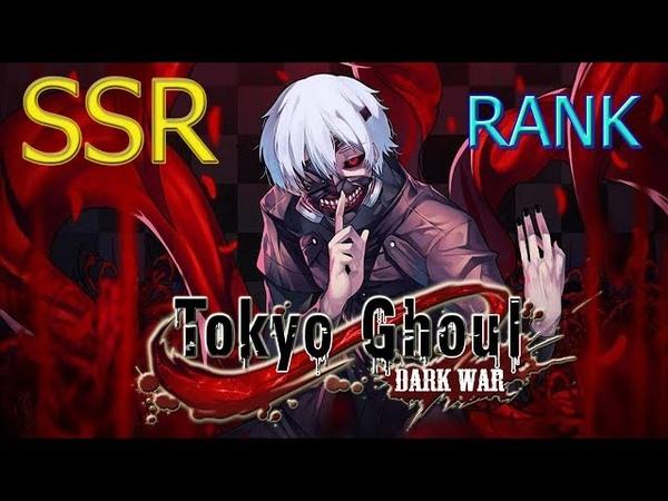 Сильнейший Гуль | SSR Rank | Токийский Гуль | Тёмная Война | Tokyo Ghoul Dark War | 2